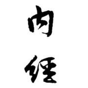 倪海厦-人纪-黄帝内经(全)