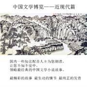 中国文学——近现代篇