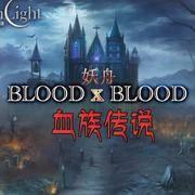 bloodxblood血族传说