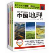 刘兴诗爷爷讲述中国地理(完结)