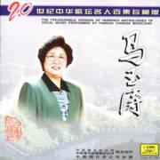马玉涛[20世纪中华歌坛名人百集珍藏版]