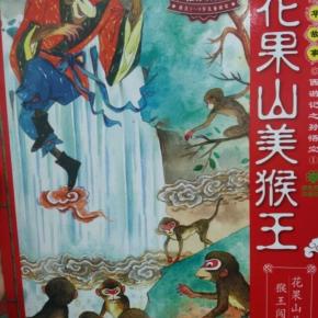 西游记之孙悟空(完本)
