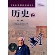 高中历史必修二(经济史)