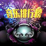 音乐排行榜第五十九期(中国)-喜马拉雅fm