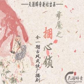 【天涯醉音剧社】古风原创《梦魇之捆心锁》
