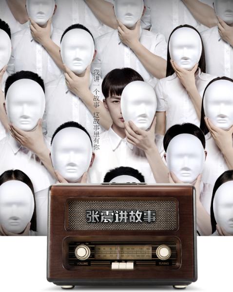 电影张震讲故事