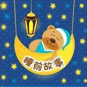 【一千零一夜-番外】第94夜:狐狸爸爸鸭儿子--糖粥粥-喜马拉雅fm