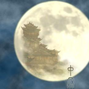 古诗文-中秋
