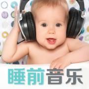 宝宝睡吧:睡前音乐