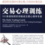 交易心理训练(完本)~101条规则(期货股票投资理财类)