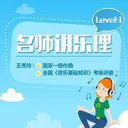 音乐小三门之名师讲乐理 Level-1
