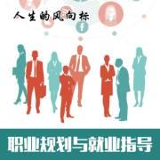 职业规划与就业指导