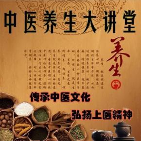 中医养生大讲堂