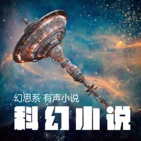 @幻思系:短篇科幻小说
