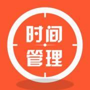 叶武滨时间管理100讲