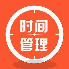 叶武滨时间管理100讲-喜马拉雅fm