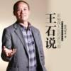 王石说:影响我人生的进与退