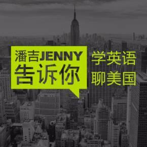 潘吉Jenny告诉你-学英语聊美国