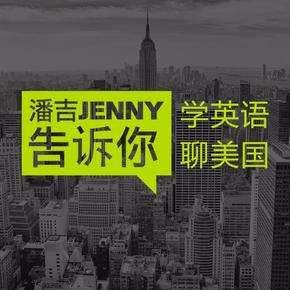 潘吉Jenny告诉你--学英语聊美国-喜马拉雅fm