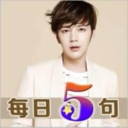 韩语口语每日5句