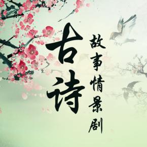 古诗故事情景剧