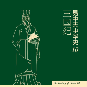 【13Y+】 易中天中华史-三国纪