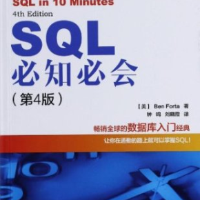 SQL必知必会
