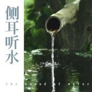 水声催眠 大自然的声音 自然声音