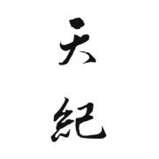 倪海厦-天纪(全)
