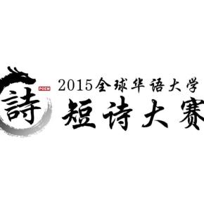 第一届全球华语大学生短诗大赛