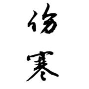 郝万山-伤寒论(全)