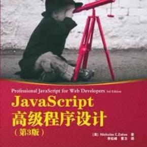 陪你读书(JavaScript WEB前端)