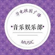 音乐娱乐部 节目