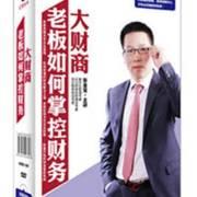 老板财务管理、老板税务智慧、老板会计普及
