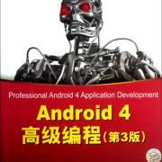 Android4高级编程