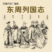 春秋战国广播剧《东周列国志》