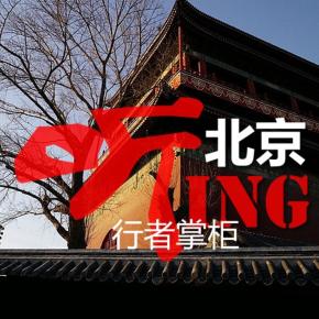 听北京 拿什么拯救你我的北京
