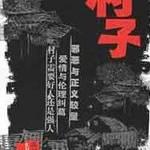 村子-陕西方言小说