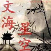 【0321】 文海星空( 梁程& 谢诚)-喜马拉雅fm