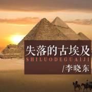 李晓东:失落的古埃及