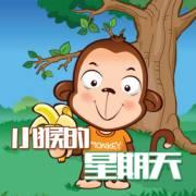 增长孩子见识的认知故事:小猴的星期天