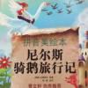 尼尔斯骑鹅旅行记 世界儿童文学经典