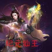 1000 纪元仙王-喜马拉雅fm