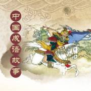 中國成語故事 | 歷史人文