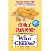 谁动了我的奶酪 Who Moved My Cheese?