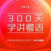 粤语教程-粤语零基础启蒙3000句