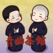 青曲-苗阜王声相声集《二》