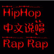中文说唱RAP