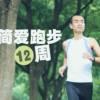 吴栋陪你跑:简爱跑步十二周