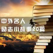 中外名人励志故事20篇